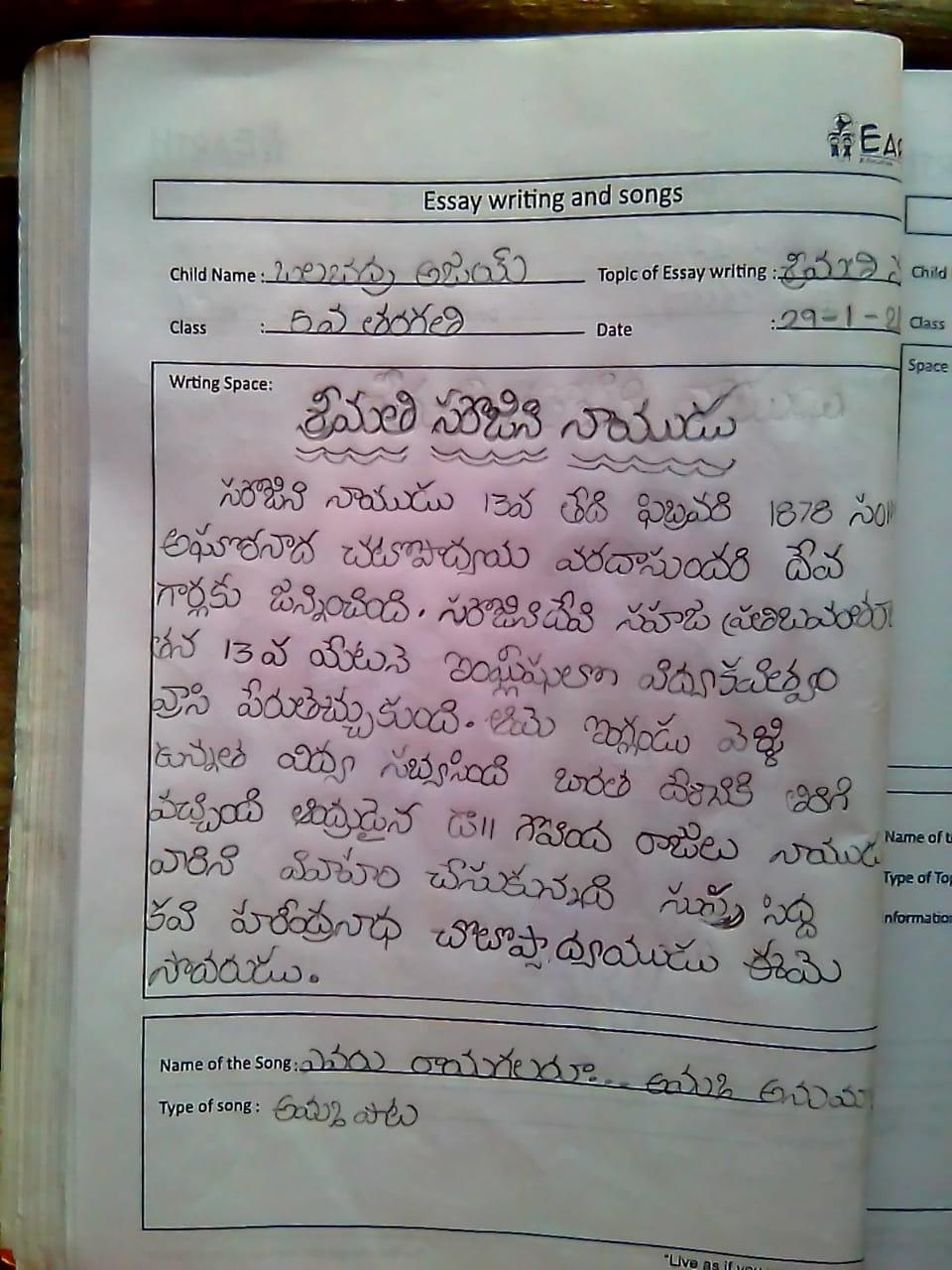 About Sarojini Naidu by a 5th grader